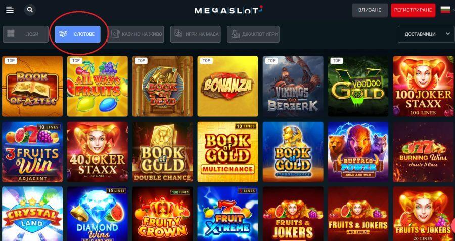 Megaslot казино слотове