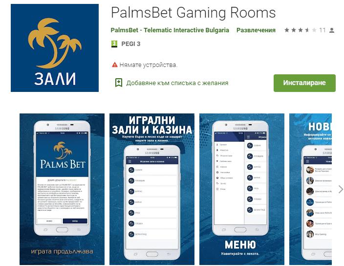 palms Bet мобилна версия приложение игрални зали казина